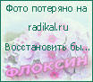 Фото потеряно на radikal.ru. Восстановить бы...